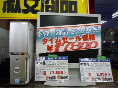P1040126