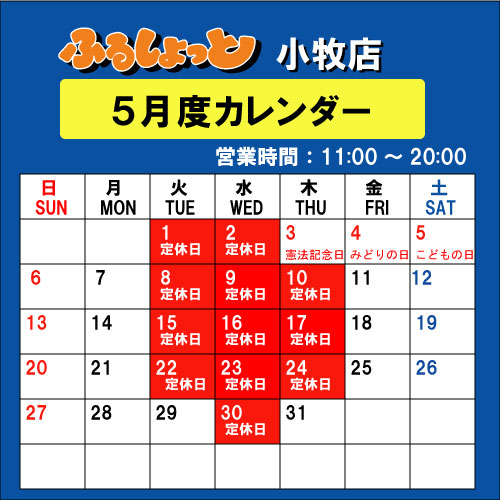 calendar_komaki_201205