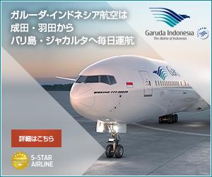 ガルーダ・インドネシア航空