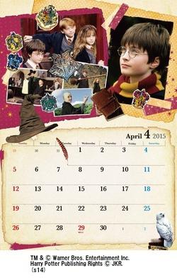 ハリー ポッター プレミアムカレンダー 2015 4月