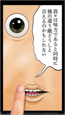 アプリイメージ②