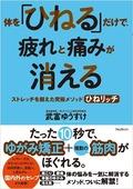 武富さん書籍3