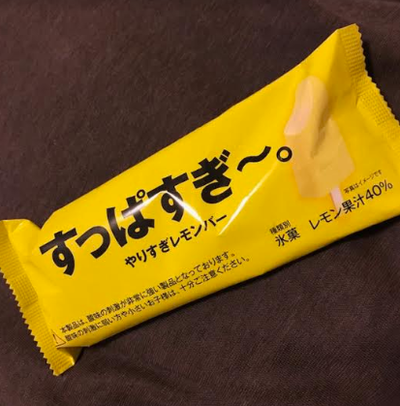 01レモン