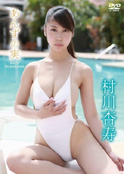 村川杏寿11