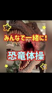 恐竜体操動画キャプチャ1