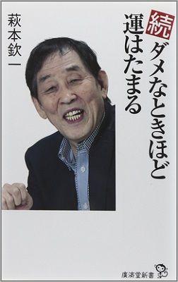 欽ちゃん1