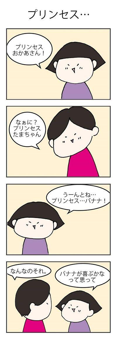 #9プリンセス・・・