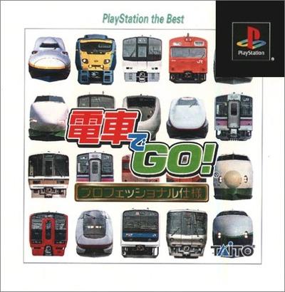 電車トラブル画像