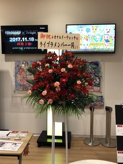 02.ライブラ一同からの花束