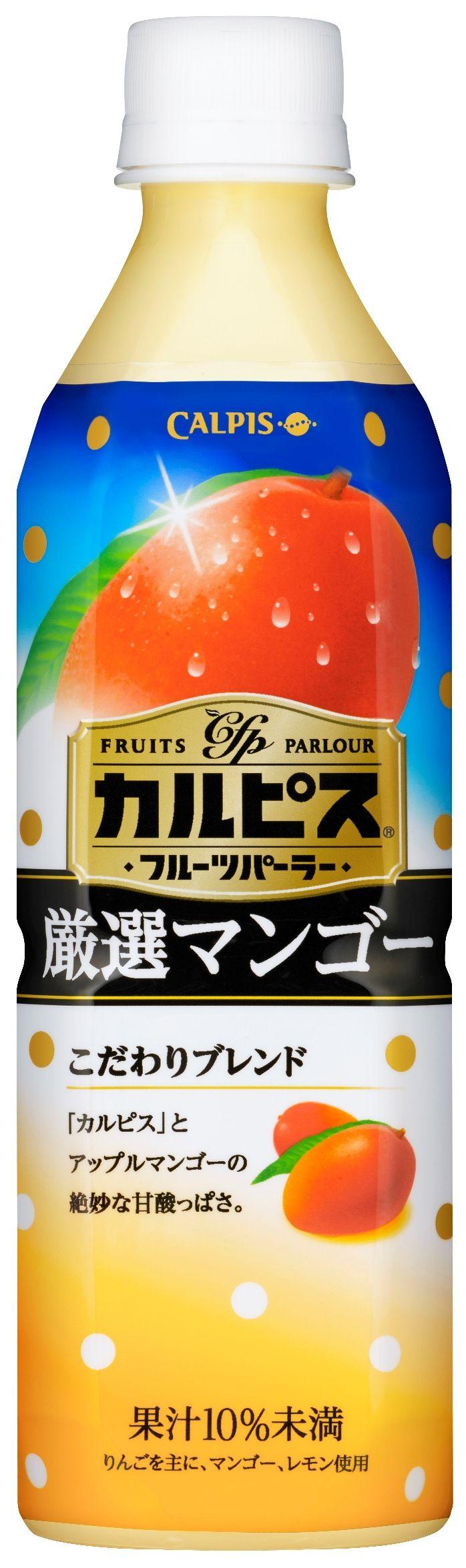 「カルピス(R)フルーツパーラー」<厳選マンゴー>