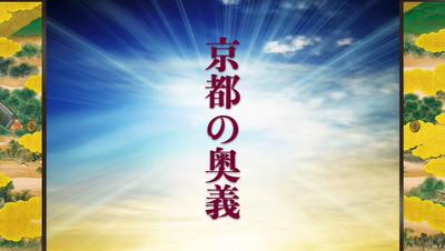 01サライ京都