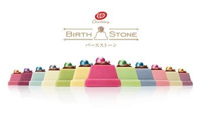 BirthStone Release
