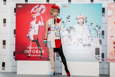 Insbired by INFOBAR発表会01