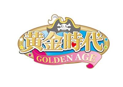 黄金時代9