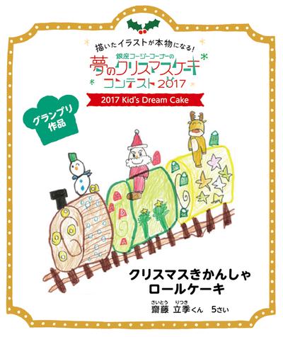 2017年グランプリ 「クリスマスきかんしゃロールケーキ」_preview