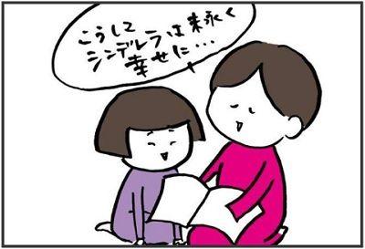 #3おちおち絵本も読めません(トップ)