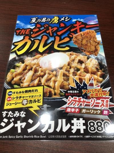 2 すたみなジャンカル丼POP
