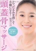 武富さん書籍