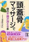 武富さん書籍2
