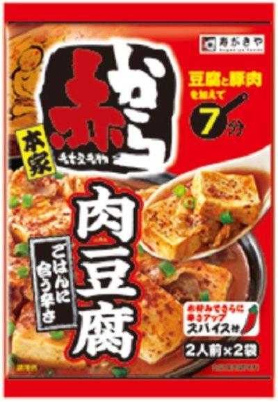 赤から(肉豆腐)