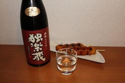 日本酒(独楽蔵)