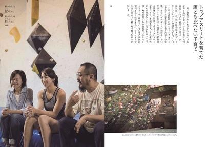 「たつのこそだて」_野口さんインタビューページ(一部抜粋)