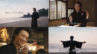 幕末維新博「忍成修吾」ムービー_main