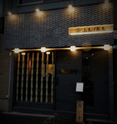 写真3:山あげ蕎麦 庵十 外観