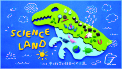 Science Landメイン画像