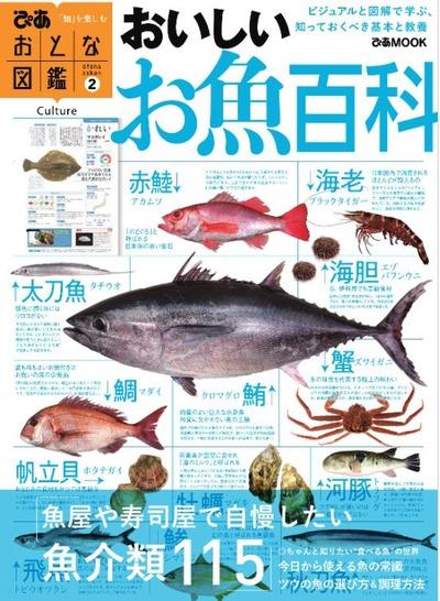 トップ画(魚)