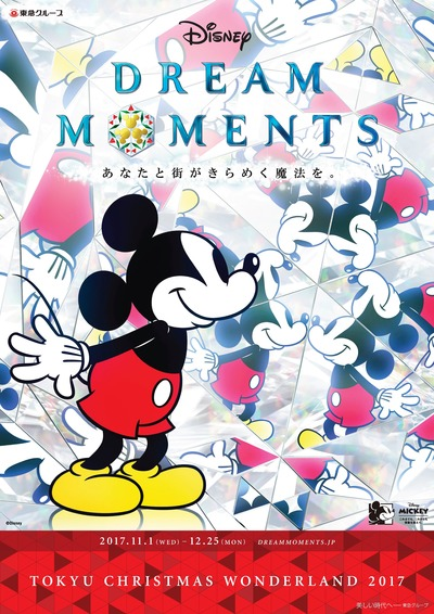 logo_「TOKYU CHRISTMAS WONDERLAND 2017 - Disney DREAM MOMENTS」