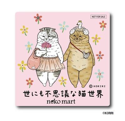 お世にも不思議な猫世界  お買上げ特典(缶バッジ)