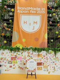 HMJ2015_アトリウム企画「色とりどりの生みだすチカラ」