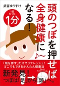 武富さん書籍4