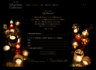 Gift From You   ChristmasCollection 2014   agete(アガット)