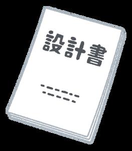 document_sekkeisyo
