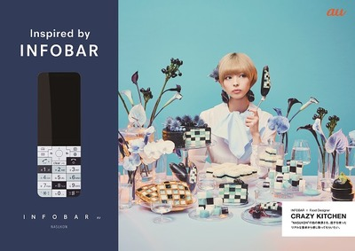 Insbired by INFOBARキービジュアル03