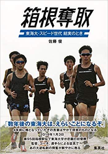 評判 前 箱根 駅伝