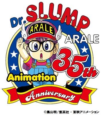 スランプ アラレちゃん35周年ロゴ