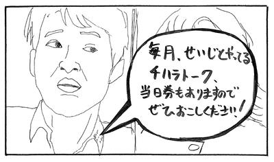 10千原トーク