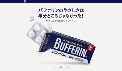 バファリン1