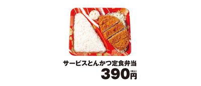 210120_otoku_bento_menu