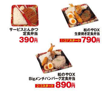 210203_yoru_ben_menu