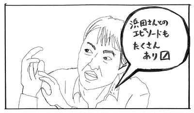 08浜田さんとの