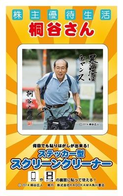桐谷さんクリーナー-03