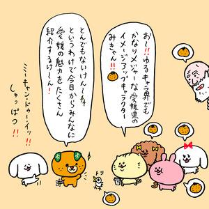 【掲載可能】漫画6ページ目