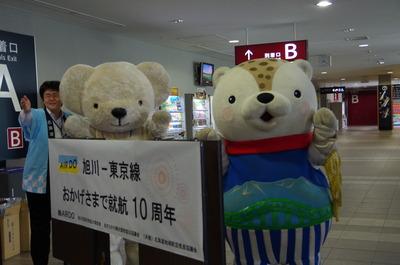 旭川空港10周年