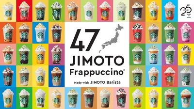 47 JIMOTOフラペチーノ(R)