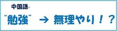 180215中国語あるある-勉強