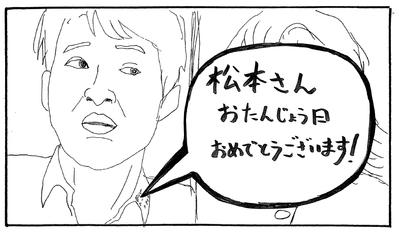 11松本さんおめでとう